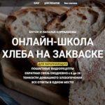 Онлайн школа для выпечки хлеба