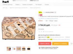 Хлебница agness металлическая с деревянной крышкой