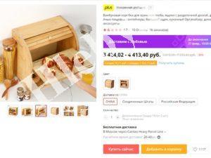 Лучшая деревянная хлебница