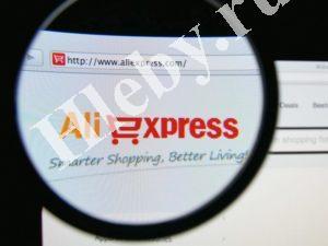 Почему покупают на алиэкспресс